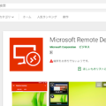 Microsoftリモートデスクトップアプリの設定(Android版)
